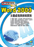 辦公好幫手系列-Word 2003 文書處理與排版實務-cover