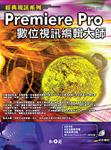 Premiere Pro 數位視訊編輯大師-cover