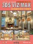 3DS VIZ/MAX 透視圖常用指令與範例-cover