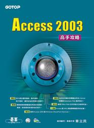 Access 2003 高手攻略-cover