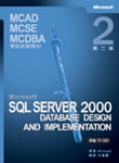 MCAD/MCSE/MCDBA 考試培訓教材:測驗 70-229 ,2/e (MCAD/MCSE/MCDBA Self-Paced Training Kit: Microsoft SQL Server 2000 Database Desi,2/e)-cover