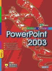 突破 Microsoft Office PowerPoint 2003-cover