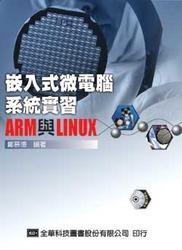 嵌入式微電腦系統實習 ARM 與 Linux-cover