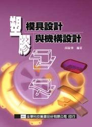 塑膠模具設計與機構設計-cover