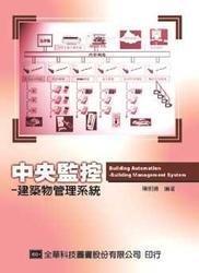 中央監控-建築物管理系統-cover