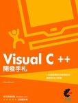Visual C++ 開發手札 (CodeGuru.com Visual C++ Goodies)-cover