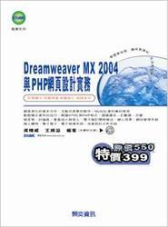 Dreamweaver MX 2004 與 PHP 網頁設計實務-cover