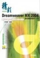 精彩 Dreamweaver MX 2004 中文版資料庫網頁製作-cover