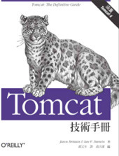 Tomcat 技術手冊 (Tomcat: The Definitive Guide)-cover