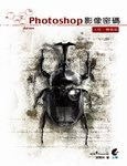 Adobe Photoshop 影像密碼 -人性‧機械制-cover