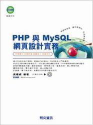 PHP 與 MySQL 網頁設計實務-cover
