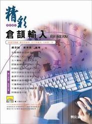 精彩倉頡輸入(珍藏版)-cover