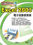 辦公好幫手系列-Excel 2003 電子試算表實務-cover