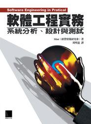 軟體工程實務:系統分析、設計與測試 (Software Engineering in Practical)-cover
