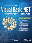 Visual Basic.NET 網際網路與 IO 技術實務-cover