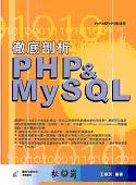 徹底剖析 PHP & MySQL-cover