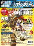 網路遊戲密技吱吱叫-新春特別號2004-cover