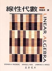 線性代數 (Linear Algebra, 4/e)-cover