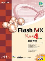 Flash MX 2004 中文版動畫實務-cover