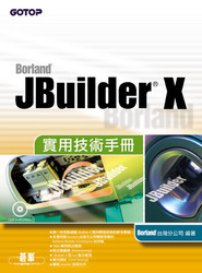 Borland JBuilder X 實用技術手冊-cover