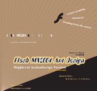 Flash MX 2004 Art Design-cover