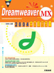 Dreamweaver MX 2004 中文版白皮書-cover