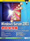Windows Server 2003 網路管理篇-cover