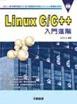 Linux C/C++ 入門進階-cover