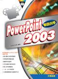 看圖例學 PowerPoint 2003-cover