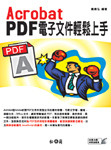 Acrobat PDF 電子文件輕鬆上手-cover