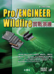 Pro/ENGINEER Wildfire 實戰演練-cover