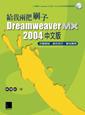 給我兩把刷子 Dreamweaver MX 2004 中文版-cover