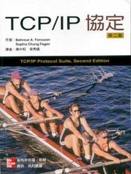 TCP/IP 協定 (TCP/IP Protocol Suite, 2/e)-cover