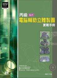丙級電腦輔助立體製圖術科實戰手冊