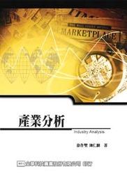 產業分析-cover