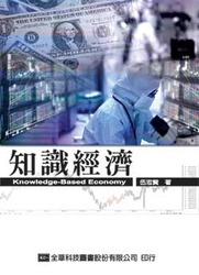 知識經濟 Knowledge-Based Economy-cover