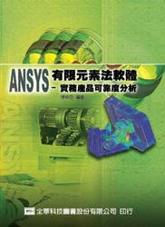 ANSYS 有限元素法軟體-實務產品可靠度分析-cover
