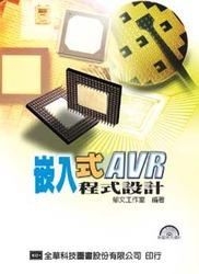 嵌入式 AVR 程式設計-cover
