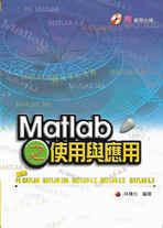 Matlab 之使用與應用, 3/e-cover