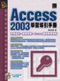 Access 2003 學習導引手冊-cover