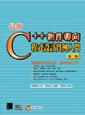 最新 C++ 物件導向程式設計實例入門, 2/e-cover