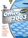 看圖例學 Office 2003-cover