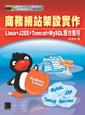 商務網站架設實作 Linux + J2EE + Tomcat + MySQL 整合應用-cover