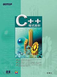 C++ 程式設計-cover