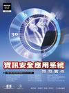 資訊安全應用系統開發實務-cover