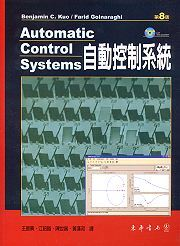 自動控制系統 (Automatic Control Systems, 8/e)-cover
