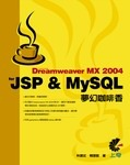 Dreamweaver MX 2004 for JSP & MySQL 夢幻咖啡香-cover