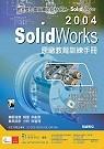 SolidWorks 2004 原廠教育訓練手冊-cover