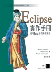 Eclipse 實作手冊─活用 Java 整合開發環境 (Eclipse in Action: A Guide for the Java Developer)-cover
