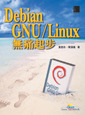 Debian GNU/Linux 無痛起步-cover
